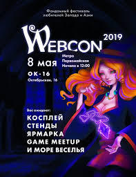 EVENT MARKETING CONFERENCE Минск 2019